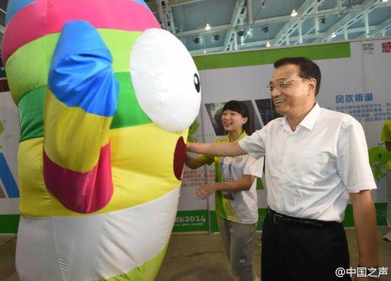 李克强看望南京青奥会志愿者 被吉祥物砳砳熊抱