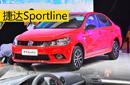 采用运动设计 捷达Sportline车展实拍图