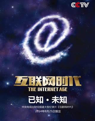 """《互联网时代》:""""互联网之父""""首度齐聚荧屏"""
