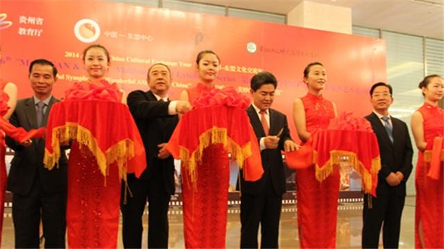 """第六届""""我的中国和东盟""""摄影展在贵阳开幕"""