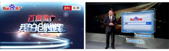 《北京您早》播《我的创业路》 百度推广成主角