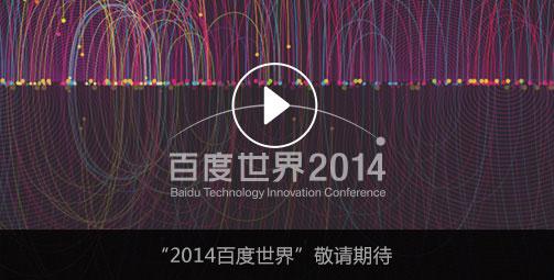 2014百度世界大会