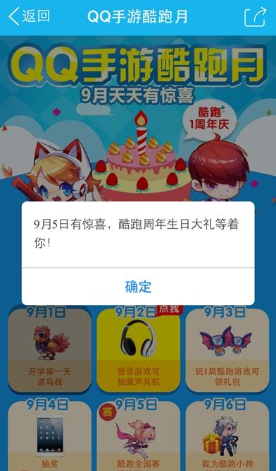 QQ手游酷跑月火爆开启 9月天天有好礼