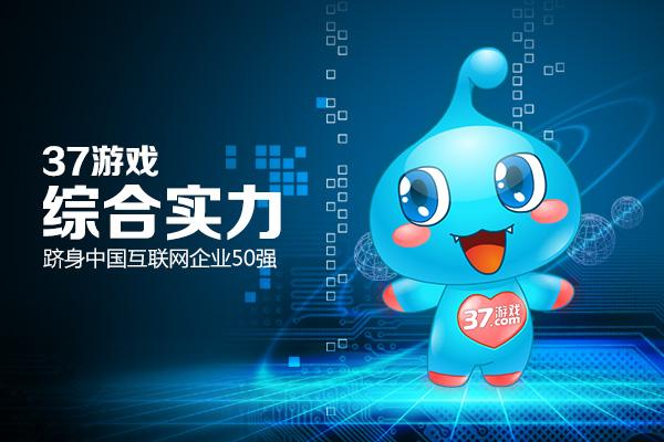 页游之虎 37游戏跻身中国互联网50强