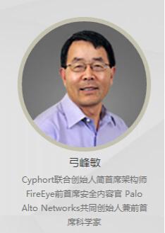 创办四家硅谷安全公司的华人大伽分享创业心得