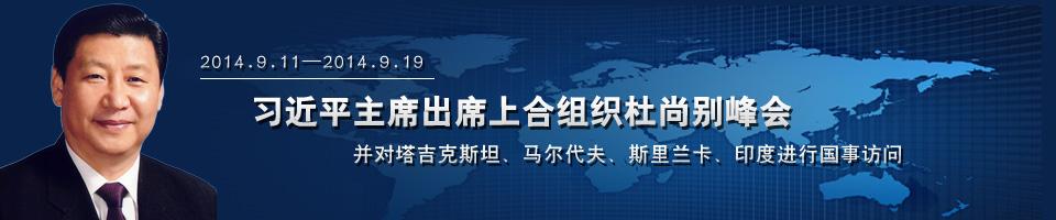 习近平出席上合组织峰会并访问亚洲四国
