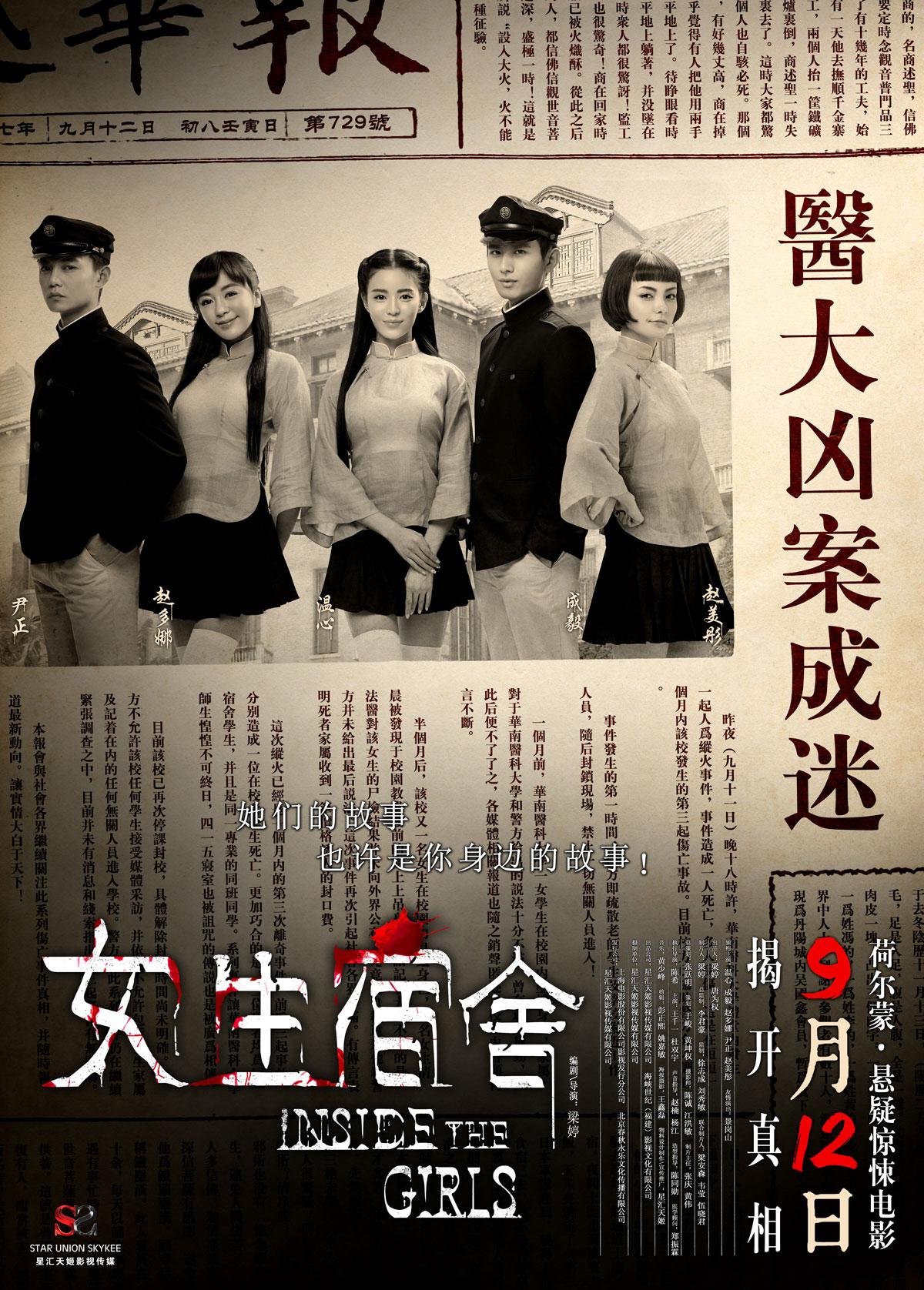 《女生宿舍》今日上映 八大看点诱惑惊悚全揭秘