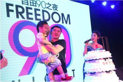 """杭州""""自由90之夜""""打造90后创业""""嘉年华"""""""