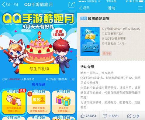 QQ手游城市酷跑超级联赛百万奖金悬赏英雄