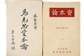中国人应重读《资本论》
