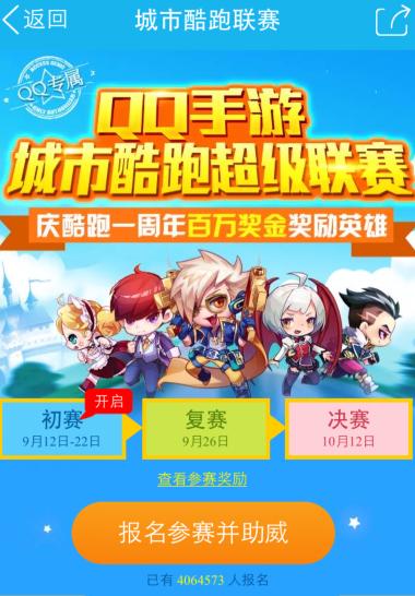 QQ手游百万奖金寻英雄 超级联赛报名开启