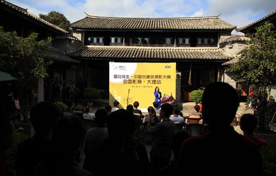 2014雪花纯生·中国古建筑摄影大赛全国影展大理站圆满开幕