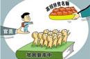 """官二代""""下乡"""":高招扶贫政策沦为权贵盛宴"""
