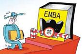 不读EMBA,官员也有地儿学习