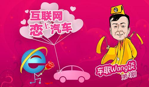 互联网恋上汽车:相爱没有那么简单(图)