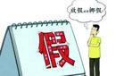 新机构取代假日办网民五大迫切期待:别折腾调休了