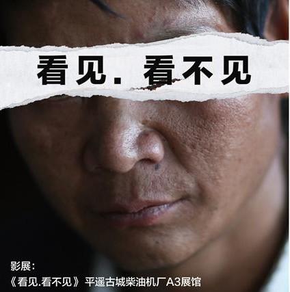 新浪图片参展2014平遥摄影节