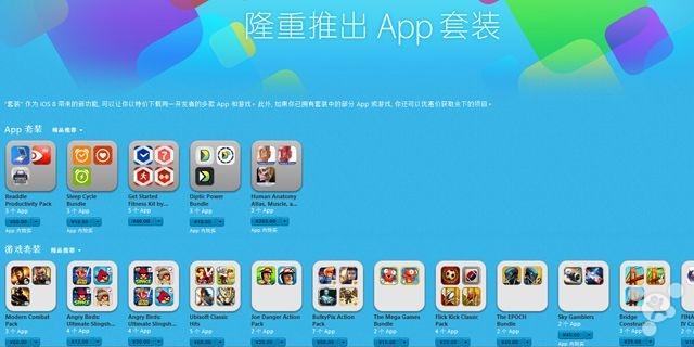 苹果商店App套装上线 归纳系列价格有优惠