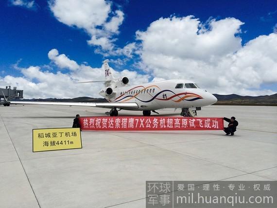 达索猎鹰7X将获准在世界最高海拔商用机场运营