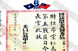 台儿庄大战蒋下令歼敌手稿公开