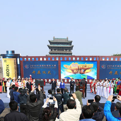 2014平遥国际摄影节开幕
