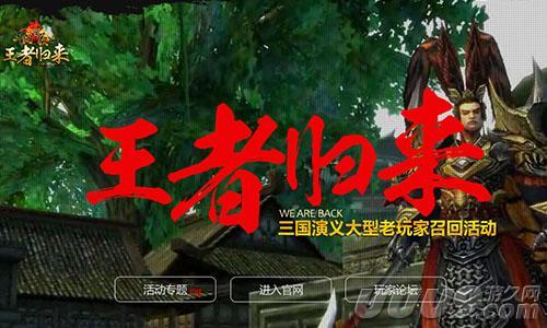 《三国演义》王者公测开启 游戏全面解析