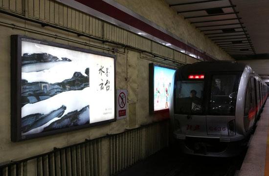 北京地铁将撤秦玉海摄影作品 专家建议应该追查