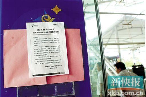 三大运营商:机场火车站贵宾厅十一前全部关闭