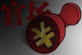 """揭秘官场潜规则 百姓最痛恨的五种官场""""逆淘汰"""""""