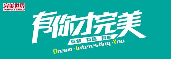 """""""有梦·有趣·有你""""完美世界筑造EVP发展平台"""