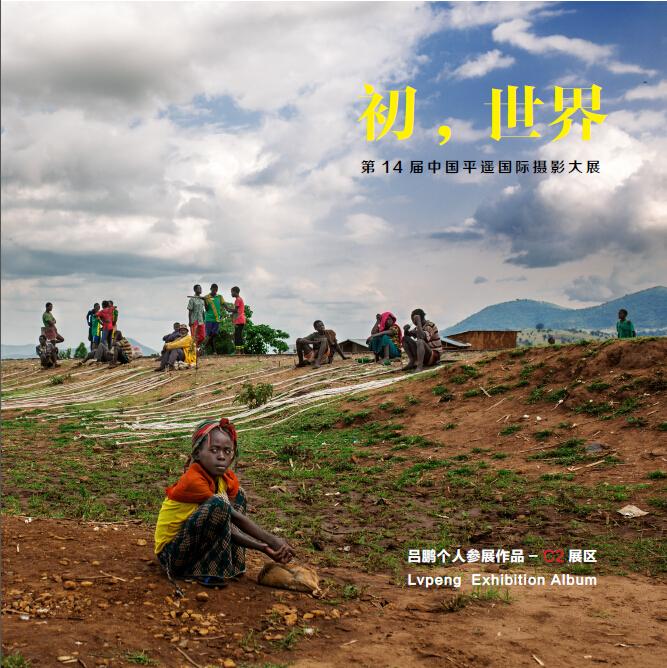 2014平遥国际摄影展吕鹏个展