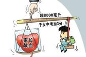 """""""拼爹""""不够改""""拼血""""下一步难道要""""拼肾脏""""?"""