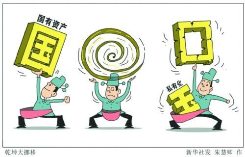 """""""国企掌门""""贪腐频曝光 官员:谨防改革做政治秀"""