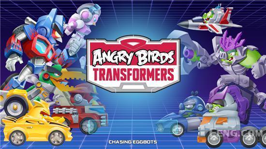 消灭霸天猪!:《愤怒的小鸟:变形金刚》