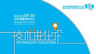GITC全球互联网技术大会