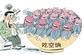 """""""吃空饷""""病,中国能根治得了吗?"""