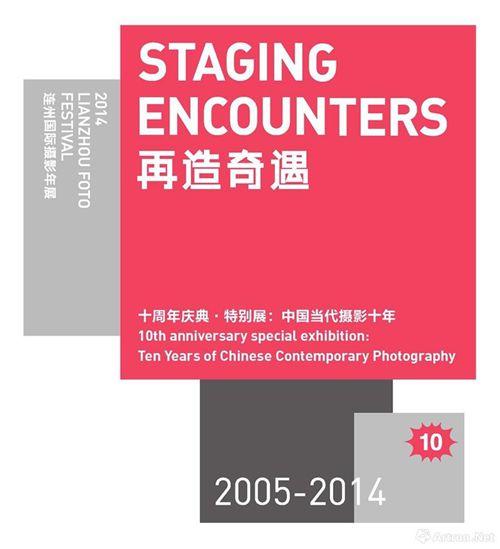 第十届连州摄影年展征稿启事