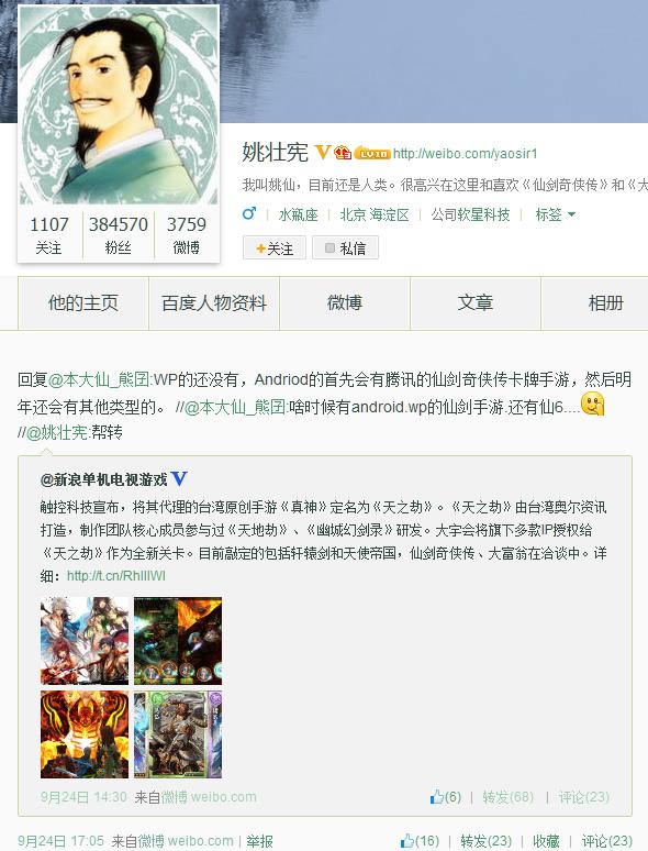 姚壮宪:明年还会有仙剑奇侠传手游 非卡牌类型