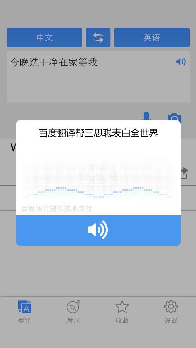 百度翻译在线拍照翻译-软件