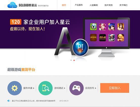 巨人网络联合上海电信打造手游开发推广平台