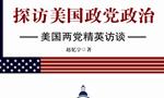 """专家讨论:中国人不要继续幻想美国的""""民主"""""""