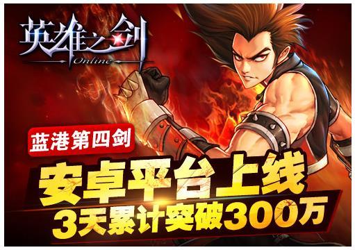 《英雄之剑》:安卓平台上线3天流水累计突破300万
