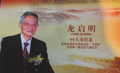 91岁飞虎队队员龙启明重庆病逝 曾遭迫害
