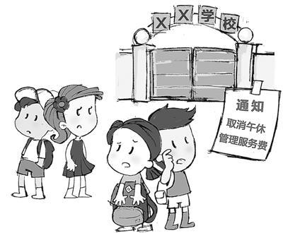 广州取消中小学午休费反遭吐槽 家长:宁可学校加价