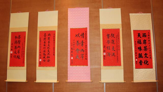 台湾自由行茶乡体验行活动启动 马英九连战题字