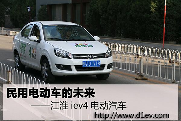 民用电动车的未来 江淮iev4纯电动汽车