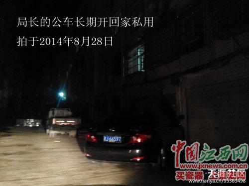 网友实图实景曝江西萍乡安源教育局长公车私用