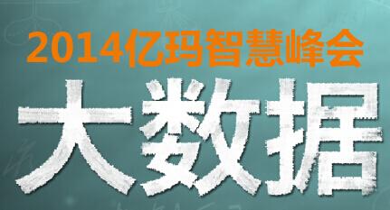 2014亿玛智慧峰会