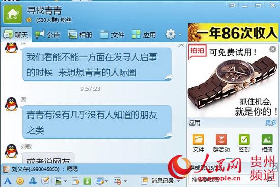 贵州21岁女教师失联续:阳青青QQ空间现海边照片