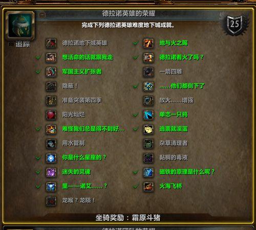魔兽世界6.0全新五人副本成就一览及前瞻攻略